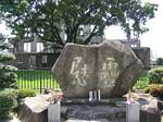 Memorial rock at Hiroshima A-Bomb Dome